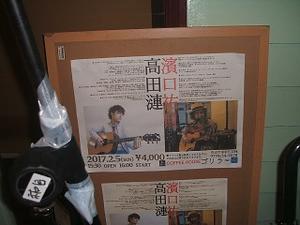 コーヒーブルース in 田辺 - フォークソングカフェマスター・ユタの「面白いほど過ぎてゆく毎日」