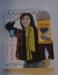 雑誌掲載のお知らせ - アスタリスク日記