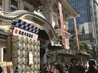 歌舞伎 昼の部 歌舞伎座 - noriさんのひまつぶ誌