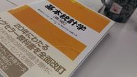 基本統計学 - Life@イデアス(アジア経済研究所 開発スクール 27期生ブログ)