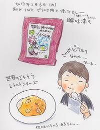 ピラルクの肉を食べた! - 一天一画   Yuki Goto