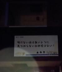 第一不動産コレクション21 - ウンノ整体と静岡の夜