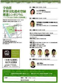 宇治茶シンポジウム in 京都で司会を務めます - KOTOコレ2016