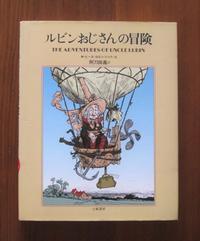 W.H.ロビンソン挿絵の「ルビンおじさんの冒険」 - Books