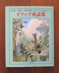 チャールズ・ロビンソンの「イソップ童話集」 - Books
