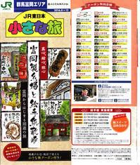 嬉しかったこと 絵手紙列車・タオル筆・会津エコこしひかり ♪♪ - NONKOの絵手紙便り