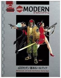 【TRPG】D20 モダン - セメタリープライム2