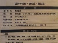 下諏訪毒沢鉱泉 神の湯 - 蔵カフェ「飯島茶寮」