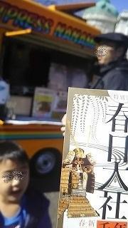 春日詣 - ~ワンパク五歳児子育て中~