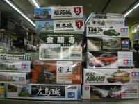 2017年2月7日の入荷品 - 模型の国トヤマの店主日記 (宮崎県宮崎市)
