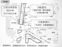 原宿駅工事本格化  2月6日(月)   5946 - from our Diary. MASH  「写真は楽しく!」