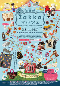 2/8-14 阪神百貨店Zakkkaマルシェに出店します - ファイヤーキング大阪専門取扱店はま太郎~福岡岩田屋出店