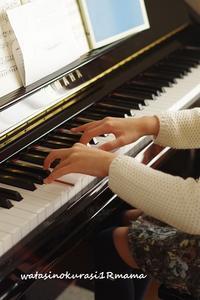 piano♪ - わたしのくらし