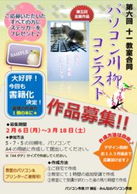 第6回 川柳コンテスト!! - みんなのパソコン&カルチャー教室 北野田校
