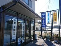 2月4日、エリアトラウト遠征1日目 - ハム蔵の石川県バス釣り日記