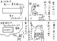 消しゴムⅡ - 絵描きカバのつれづれ帖