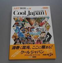 『Cool Japan creators file V』予約販売はじまる - うつくしき日本