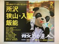 散歩の達人・武田編集長と…☆彡 - 所沢名物・ラッキーパンダ♪