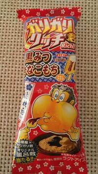 愛すラブ❤ガリガリ君リッチ「黒みつきなこもち」 - 料理研究家ブログ行長万里  日本全国 美味しい話