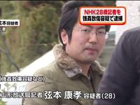 NHK山形放送局 記者逮捕 - 世の中喜怒哀楽