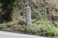 太平記を歩く。 その18 「楠公生誕地」 大阪府南河内郡千早赤阪村 - 坂の上のサインボード