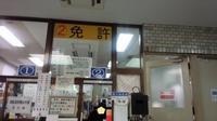 免許更新 - がちゃぴん秀子の日記