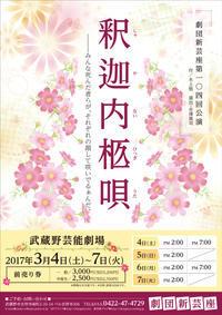 新芸座第104回公演は「釈迦内柩唄」です。 - 劇団新芸座ブログ