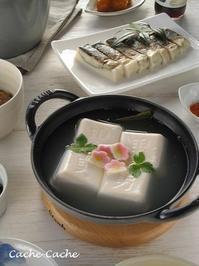 ストウブベビーウォックで湯豆腐♪ 押し蒲 炙り鯖や、最近お気に入りのポン酢など。 - Cache-Cache+