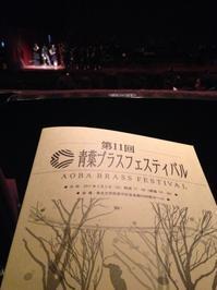 2月5日(日)その1:第11回青葉ブラスフェスティバル - 吹奏楽酒場「宝島。」の日々