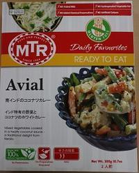 神話がらみの野菜ミックスカレー、AVIALとは・・・ - kimcafeのB級グルメ旅