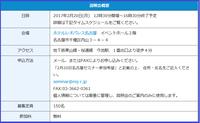 中国の小金持ちが日本のマンション投資でババを引く可能性は? - 木村佳子のブログ ワンダフル ツモロー 「ワンツモ」