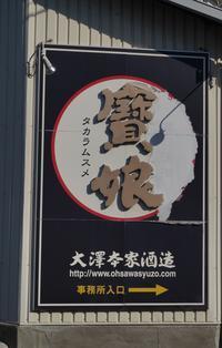 寳娘の大澤本家の蔵開き - たんぶーらんの戯言