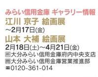 ★個展@みらい信金 - YMTDSK BLOG