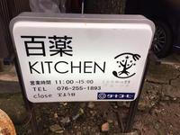 金沢(長町):百薬キッチン(薬膳、野菜料理) 「百楽ご膳」 - ふりむけばスカタン