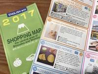 静岡ショッピングマップ 3ヶ国語対応 - 下駄げたライフ