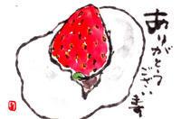 ありがとうの絵手紙 18-苺大福 ♪♪ - NONKOの絵手紙便り