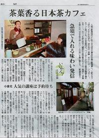 2017 茶葉香るカフェ読売新聞掲載 - 茶論 Salon du JAPON MAEDA