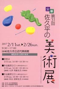 第31回佐久平の美術展 - 長野二紀会
