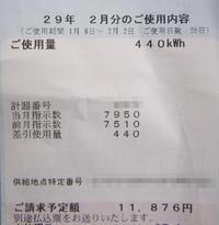 電気料金 2017/2 - さんさんルル