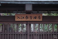 奈良市 歩きすがら 水門町 - ぶらり記録(写真) 奈良・大阪・・・