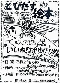 3/29(水)とびだす絵本 ねこくじらライブショー - コミュニティカフェ「かがよひ」