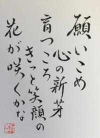 3/1(水)~13(月)書道家 望鈴 作品展「心の新芽」 - コミュニティカフェ「かがよひ」