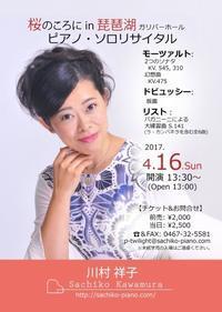 2017/04/16 (日) 桜のころに in 琵琶湖 ガリバーホール  - Pianist Sachiko Kawamura オフィシャルブログ