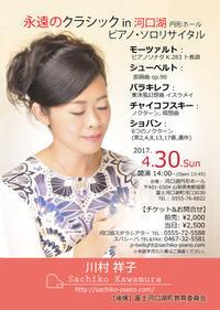 2017/04/30 (日) 永遠のクラシック in 河口湖 円形ホール  - Pianist Sachiko Kawamura オフィシャルブログ