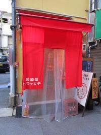 『居酒屋 ドラ☆キチ』 2号店3月オープン予定です! (広島大須賀町) - タカシの流浪記
