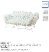 クッション36個付きソファ(ФωФ)IKEA PS2017 - ねことおうち