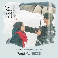 韓国ドラマ「トッケビ(鬼)(쓸쓸하고 찬란하神-도깨비)」OSTその1-Beautiful(CRUSH)- - モンタンKOREA♪♪