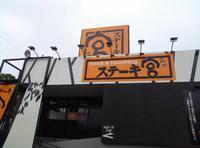 Steak & Hamburg ステーキ宮/札幌市 豊平区 - 貧乏なりに食べ歩く