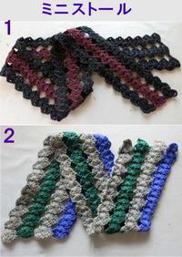 ☆ ミニストール2点 - ひまわり編み物