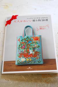 書籍の表紙を飾らせて頂きました「大人かわいい贈り物50選 ~ハンドメイドだから伝わる~」 - ビーズ・フェルト刺繍作家PieniSieniのブログ